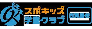 スポキッズ学童クラブ古賀島校 放虎原小学校区の学童クラブ