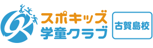スポキッズ学童クラブ古賀島校|放虎原小学校区の学童クラブ