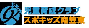 児童育成クラブ スポキッズ南笠東 児童育成クラブ スポキッズ南笠東は滋賀県草津市の児童育成クラブです。